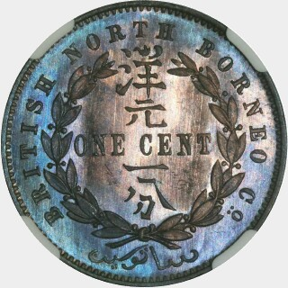 1884-H Specimen One Cent reverse
