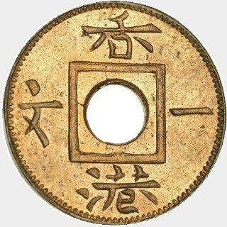 1863 Type 10 One Cash obverse